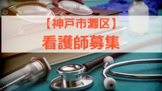 看護師求人(神戸市灘区)