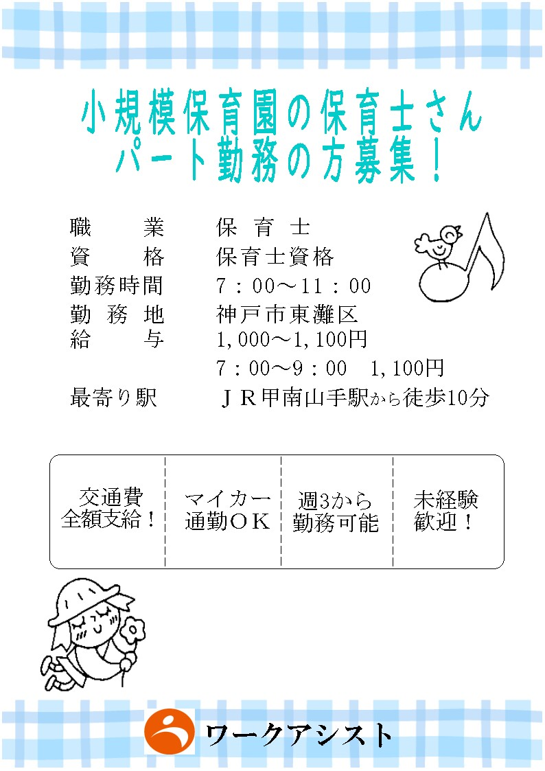 保育士募集(神戸市東灘区)